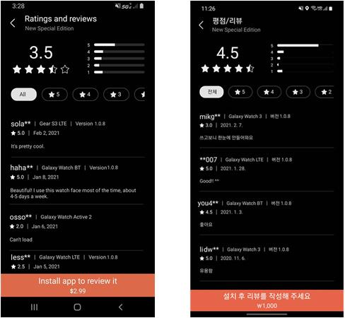This example shows the Galaxy Store ratings and reviews for the same app in two different countries.