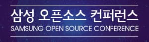 SAMSUNG OPEN SOURCE CONFERENCE